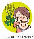 花粉症の親子 ブタクサ花粉症 61420457