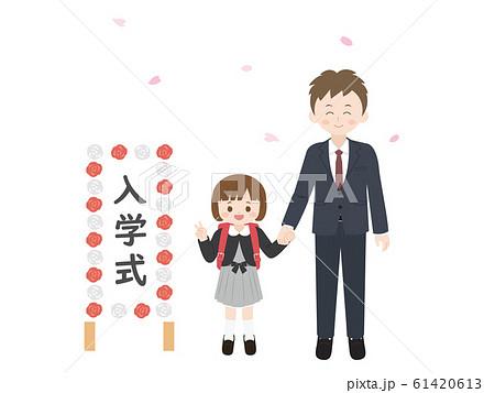 小学一年生 入学 父親 61420613