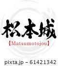 松本城・Matsumotojou(筆文字・手書き) 61421342