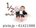 赤ちゃん ハーフバースデー 61421986