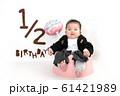 赤ちゃん ハーフバースデー 61421989