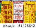 宝くじ売り場 ジャンボ宝くじ・年末ジャンボ 61428842