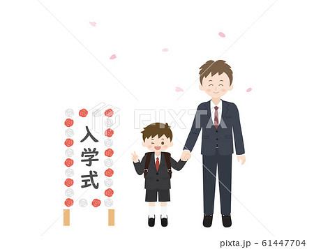小学一年生 入学 父親 61447704
