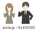 スーツ-男女-ガッツポーズ 61450392