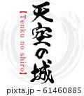 天空の城・Tenku no shiro(筆文字・手書き) 61460885