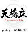 天橋立・Amanohashidate(筆文字・手書き) 61482705