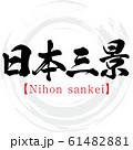 日本三景・Nihon sankei(筆文字・手書き) 61482881