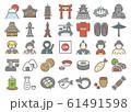 日本のアイコン 観光地・人物・和食 61491598