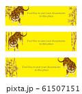 手描きの虎を使ったwebヘッダー, 61507151