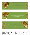 手描きの虎を使ったwebヘッダー, 61507156