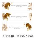 手描きの虎を使ったwebヘッダー, 61507158
