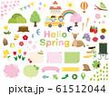 かわいい春のイラスト素材 61512044
