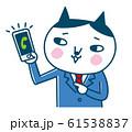 携帯電話と猫サラリーマン 61538837