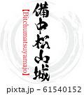 備中松山城・Bitchumatsuyamajo(筆文字・手書き) 61540152