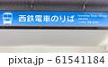 西鉄電車乗り場の看板 福岡市天神 61541184