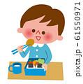 お弁当を食べる園児 61550971