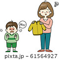 服を着ないイヤイヤ期の子どもと困るお母さん 61564927