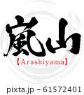 嵐山・Arashiyama(筆文字・手書き) 61572401