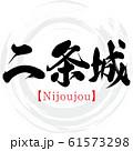 二条城・Nijoujou(筆文字・手書き) 61573298