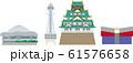 大阪のランドマーク 61576658