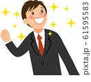 やる気と希望に満ちた表情のビジネスマン 61595583