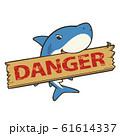 DANGERのたて看板とかわいいサメのキャラクターイラスト 61614337