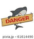 DANGERのたて看板をくわえているクールなサメのキャラクターイラスト 61614490