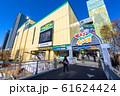 東京ドームシティ 61624424