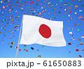 日本国旗と世界国旗 61650883
