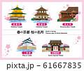 春の京都 桜の名所 02 61667835