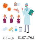 コロナウイルス 医師 患者 イラスト 61671798