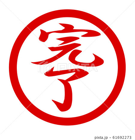 完了のロゴのイラスト素材 [61692273] - PIXTA