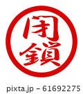 閉鎖のロゴ 61692275