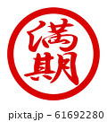 満期のロゴ 61692280