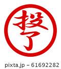 投了のロゴ 61692282