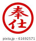 奉仕のロゴ 61692571