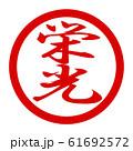 栄光のロゴ 61692572