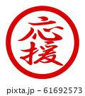 応援のロゴ 61692573
