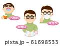 ウイルス感染予防|うがい、手洗い、マスク 61698533