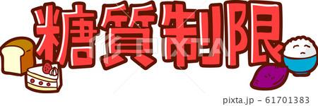 イラスト素材:糖質制限 文字 ロゴ 61701383