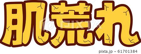 イラスト素材:肌荒れ 文字 ロゴ 61701384