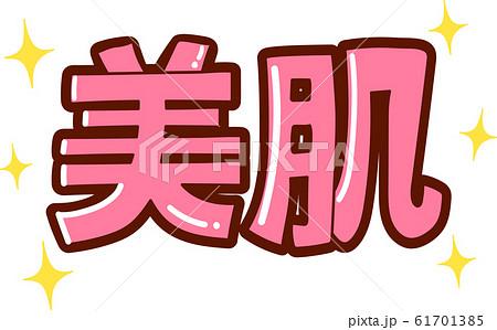イラスト素材:美肌 文字 ロゴ 61701385