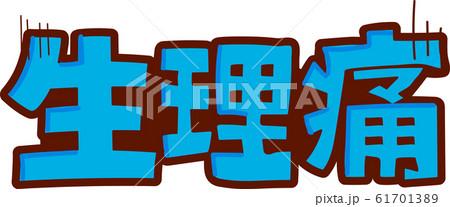 イラスト素材:生理痛 文字 ロゴ 61701389