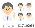 医者・薬剤師のイラストイメージ 61710264
