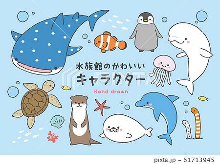 水族館のかわいいキャラクターのイラスト素材
