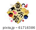 タイトル:恵方巻 節分 恵方 海苔巻き のりまき 巻物 幸せ 幸福 縁起 ロゴ ラベル パッケージ  61716386