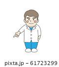 白衣男性キャラクター指さし 61723299