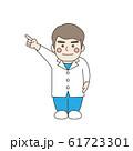 白衣男性キャラクター指さし 61723301
