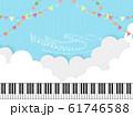 ピアノコンサート 61746588