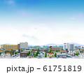街 住宅街 都市 青空 風景 61751819